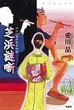 芝浜謎噺―神田紅梅亭寄席物帳 (ミステリー・リーグ)