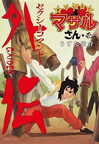 すごいよ!! マサルさん セクシーコマンドー外伝 1 (集英社文庫―コミック版)