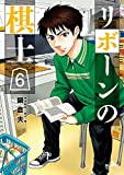 リボーンの棋士 コミック 1-6巻セット