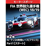 FIA 世界耐久選手権(WEC) 18/19 第2戦 ル・マン24時間レース(フランス) Part1【スタート】
