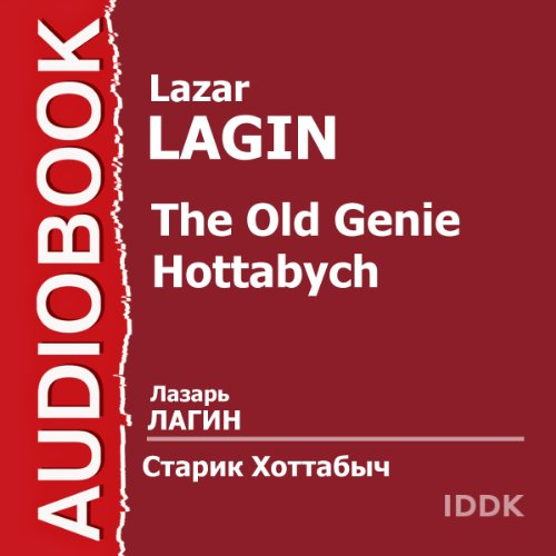 Starik Hottabych [The Old Genie Hottabych] audiobook cover art