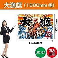 大漁旗 タコ(ポンジ) 1500mm幅 BC-28 (受注生産)
