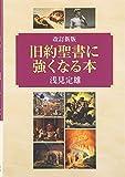 改訂新版 旧約聖書に強くなる本