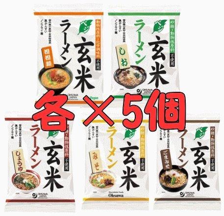 オーサワのベジ玄米ラーメン(しょうゆ・みそ・しお・ごまみそ・坦々麺)各5個づつ