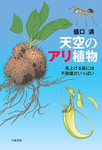 天空のアリ植物 : 見上げる森には不思議がいっぱい