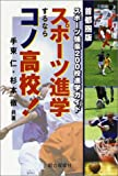 スポーツ進学するならコノ高校!―首都圏版スポーツ強豪200校進学ガイド