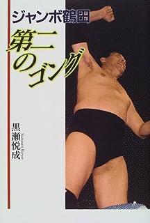 ジャンボ鶴田 第二のゴング