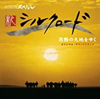 Soundtrack by Silkroad 2007 (2007-06-20)