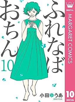 [小田ゆうあ]のふれなばおちん 10 (マーガレットコミックスDIGITAL)