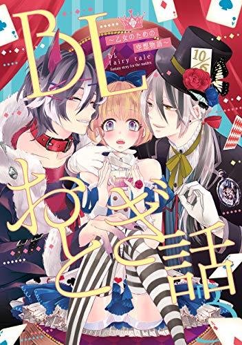 BLおとぎ話~乙女のための空想物語~3 (F-book Selection)