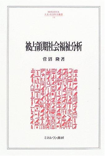 被占領期社会福祉分析 (MINERVA人文・社会科学叢書)