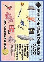 明治・大正・昭和の文様と図案250デザイン素材集DVD‐ROM (ソシムデザイン素材集シリーズ)