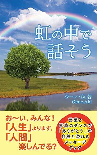 nijinonakadehanasou: oiminnajinseiyorimazuningentanosinderukotobatoshasinnodansudearigatougasizentoafurerumessejibukku (Japanese Edition)