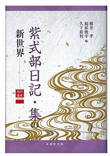 紫式部日記・集の新世界 (知の遺産シリーズ7)