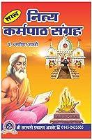 Saral Nitya Karm Path Sangrah