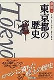 東京都の歴史 (県史)
