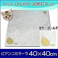 オシャレ大理石ペットひんやりマット可愛いワンコ(カラー:ゴールド) 40×40cm peti charman