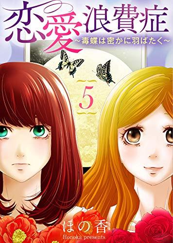 恋愛浪費症~毒蝶は密かに羽ばたく~(5) (NINO)
