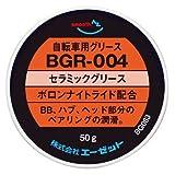 AZ(エーゼット) BGR-004 自転車用 セラミックグリス ボロンナイトライド配合 50g 自転車グリース BG083
