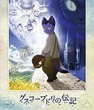 グスコーブドリの伝記 [Blu-ray] image