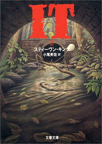 IT(2) (文春文庫)