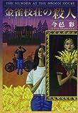 金雀枝荘の殺人 (中公文庫)