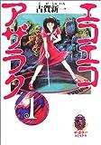 エコエコアザラク (1) (ザ・ホラーコミックス)