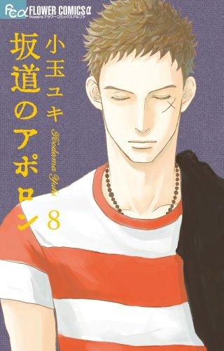 坂道のアポロン (8) (フラワーコミックス)の詳細を見る
