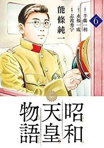 昭和天皇物語 6巻 表紙画像