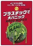 プラスチックで大パニック: 未来から、ありがとう (よごされた地球★たのしく学ぶ、これからの環境問題2)