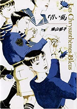 Comic Blue chrysanthemum (1998) ISBN: 4883790029 [Japanese Import] [Japanese] Book