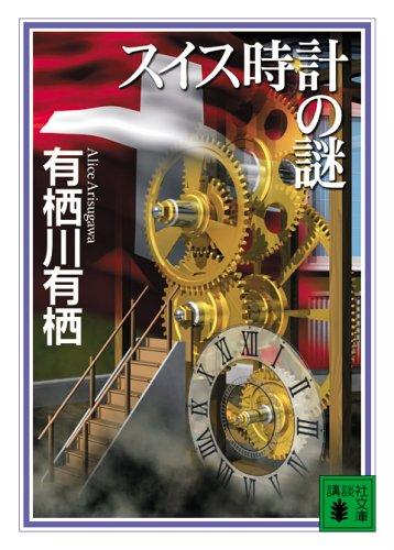 スイス時計の謎 (講談社文庫)