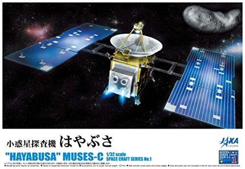 青島文化教材社 1/32 スペースクラフトシリーズ No.1 小惑星探査機 はやぶさ プラモデル