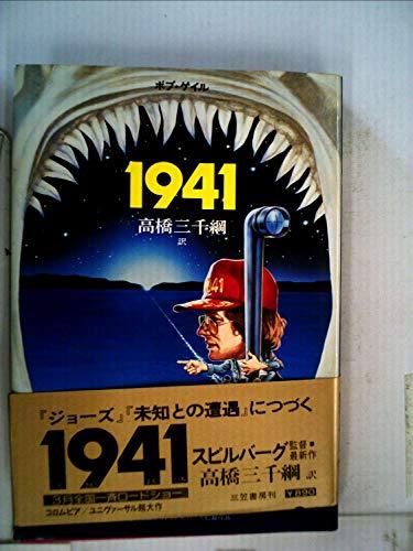 1941 (1980年)の詳細を見る