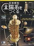 天体模型 太陽系をつくる ① (通巻1号)