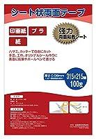 KOSHO 両面粘着シート 薄型 強粘着 315×215mm (100)