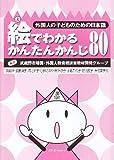 外国人の子どものための日本語 絵でわかるかんたんかんじ80