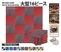 エースパンチ 新しい 16ピースセットブルゴーニュと赤 500 x 500 x 20 mm ウェッジ 東京防音 ポリウレタン 吸音材 アコースティックフォーム AP1035