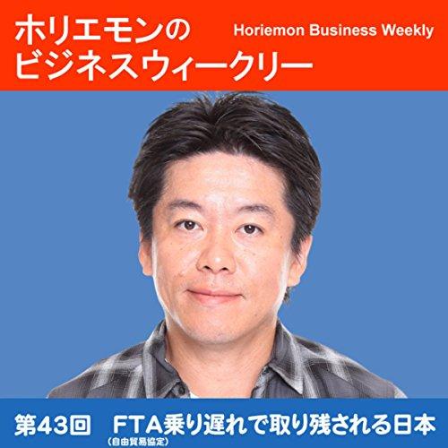 『ホリエモンのビジネスウィークリーVOL.43 FTA(自由貿易協定)乗り遅れで取り残される日本』のカバーアート