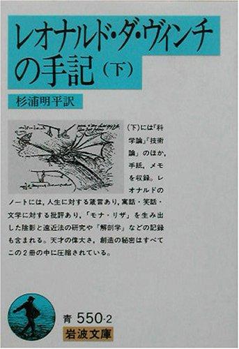 レオナルド・ダ・ヴィンチの手記 下 (岩波文庫 青 550-2)