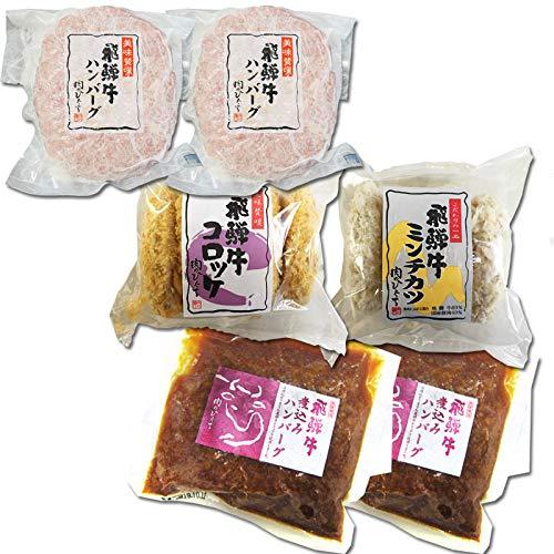 【肉のひぐち】 飛騨牛バラエティギフトセット ( コロッケ1袋 / ミンチカツ1袋 / ハンバーグ2ヶ / 煮込みハンバーグ2ヶ) ギフト箱入 冷凍総菜