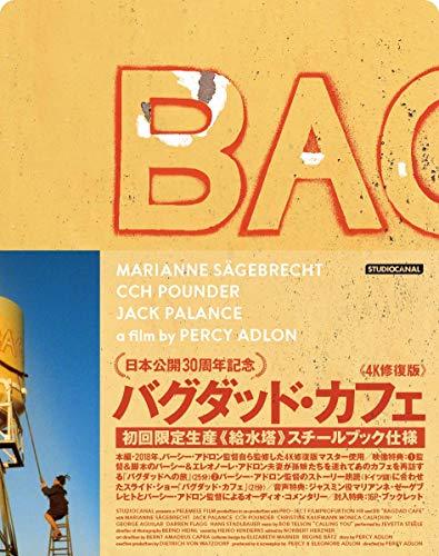 Marianne Sagebrecht - Bagdad Cafe [Edizione: Giappone] [Italia] [Blu-ray]