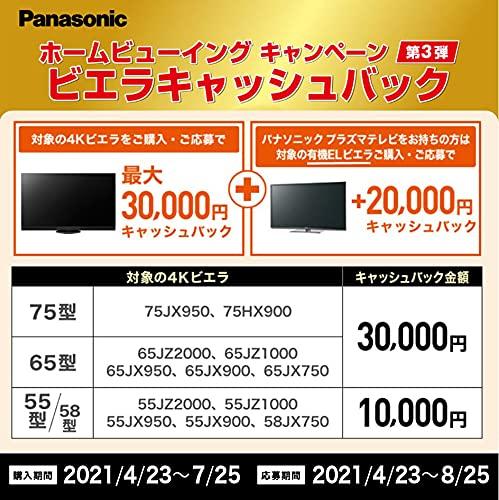 パナソニック55V型4Kダブルチューナー内蔵有機ELテレビTH-55JZ2000VIERA4Kイネーブルドスピーカー搭載[TunedbyTechnics]転倒防止スタンド2021年モデル