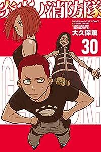 炎炎ノ消防隊(30) (週刊少年マガジンコミックス)
