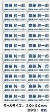 介護お名前シール 衣類用アイロンラベル(徘徊対策用 介護ネームラベル)30枚セット (20mm×50mm, 白) アイロンシール 耐洗 耐水 防水 ネームアイロン ネームタグ 名札シール 介護用品 ホワイト