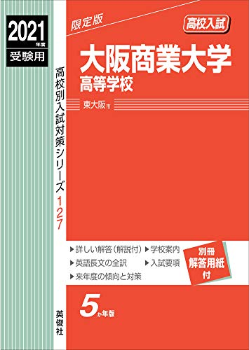 大阪商業大学高等学校 2021年度受験用 赤本 127 (高校別入試対策シリーズ)の詳細を見る