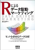 Rによるデータ駆動マーケティング