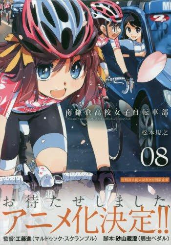初回限定版 南鎌倉高校女子自転車部 8 (BLADE COMICS) - 松本規之