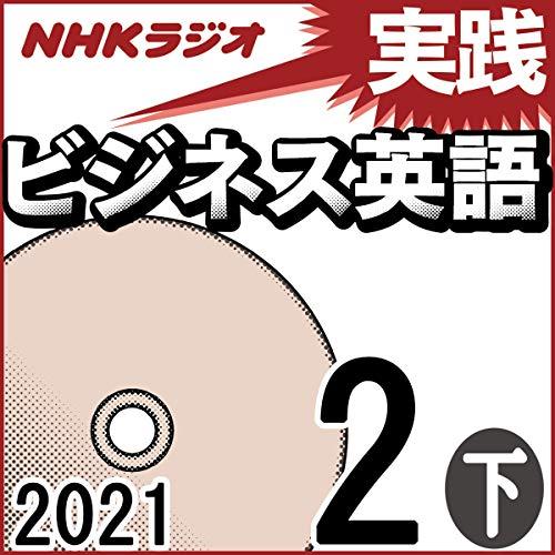 『NHK 実践ビジネス英語 2021年2月号 下』のカバーアート