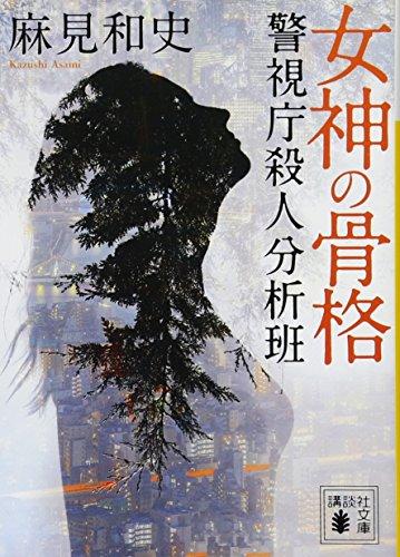 女神の骨格 警視庁殺人分析班 (講談社文庫)